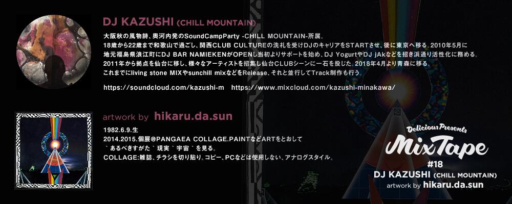 #18 DJ KAZUSHI(CHILL MOUNTAIN)