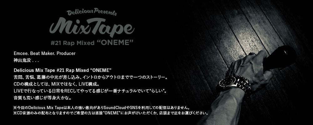 #21 Rap Mixed ONEME