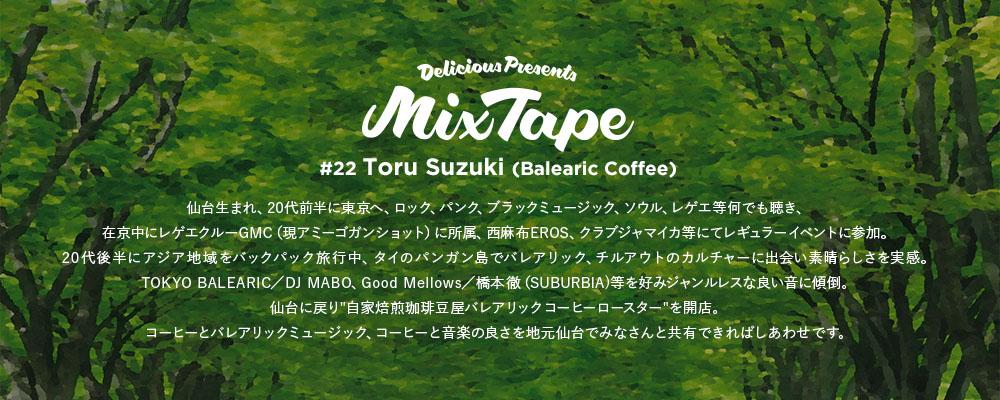 #22 Toru Suzuki (Balearic Coffee)